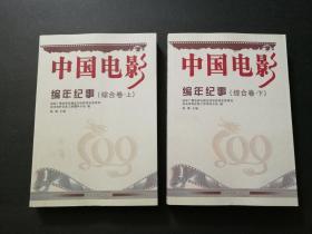 中国电影编年纪事-综合卷(上下两册全,品好)