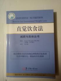 直觉饮食法