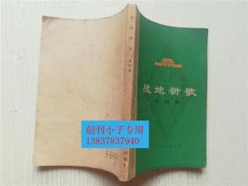 战地新歌第四集--纪念毛主席在延安文艺座谈会上的讲话发表33周年