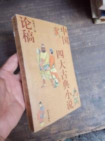 中国四大古典小说论稿