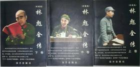 《lin彪全传》·(上中下三卷全)·(珍藏版)·9品以上·见图》 ·一版一印·印量3000千册