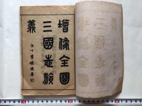 三国志年三国演义 光绪壬寅年 1902年 线装 石印