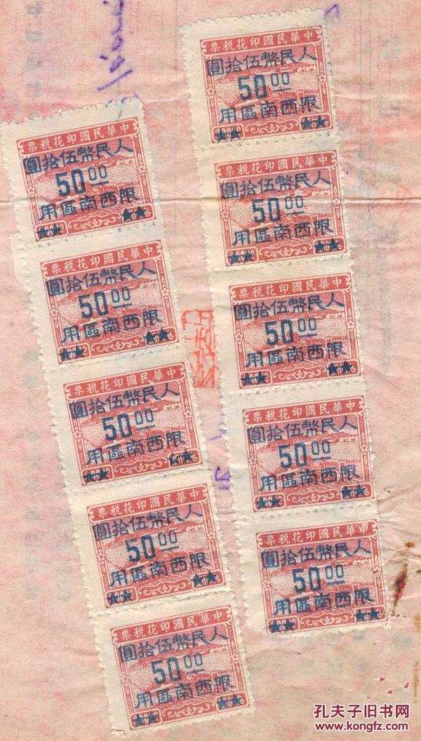 银行票证--1950年2月7日,四川宜宾中国银行电汇正收条,贴税票10张
