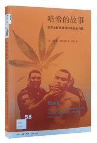 XF 哈希的故事 世界上最具暴利的毒品业内幕