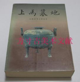 上马墓地 1994年文物出版社初版1印  平装   品好