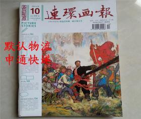 连环画报2011年第10期