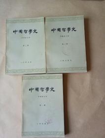 中国哲学史  全  1  2  3  册 任继愈