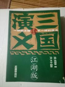 漫画:三国演义 .江湖版 1--4册 全