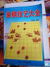 象棋技艺大全