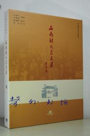 西南联大启示录(张曼菱编撰)三联书店 盒装光盘三张