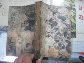 民国25年5版:《摄影实习指导书》(全一册),吴静山著,世界书局出版