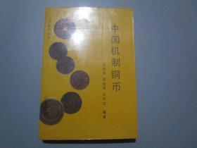 中国机制铜币