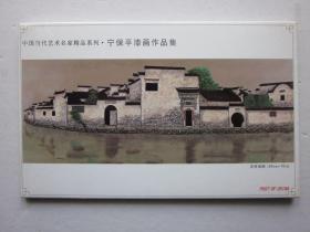 宁保平漆画作品集明信片