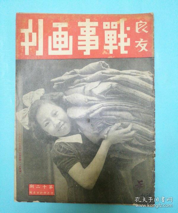 1937年上海出版《战事画刊》第12期