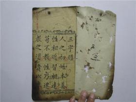 晚清小16开木刻本 三字经 (注:该书缺封面封底,前后两页有轻微虫咬小洞)