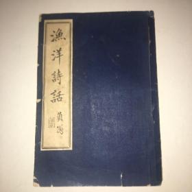 渔洋诗话(初版)