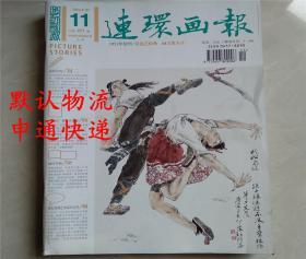 连环画报2011年第11期