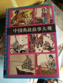 中国典故故事大观(精装本)