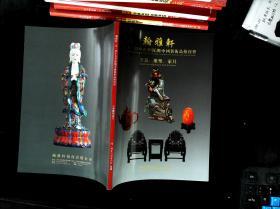 翰雅轩二零一四年春季(深圳)中国艺术品拍卖会 玉器   雕塑 家具