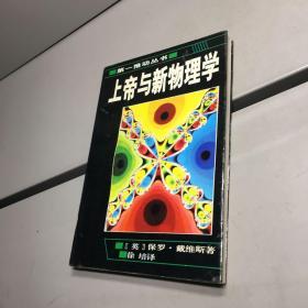第一推动丛书:上帝与新物理学  【9品  ++++ 自然旧 实图拍摄 看图下单 收藏佳品】