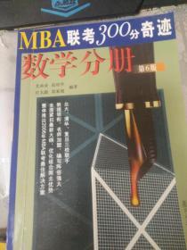 MBA联考300分奇迹(第5版).数学分册