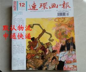 连环画报2011年第12期