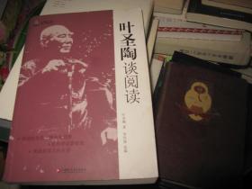 叶圣陶谈阅读
