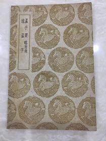 丛书集成初编:孟子要略 附录 逸孟子(全一册)