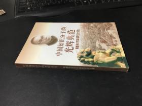 中国知识分子的光辉典范—傅鹰先生百年诞辰纪念文集