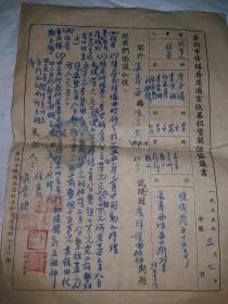 广州市修缮房屋适当改善租赁关系协议书1955