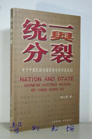 统一与分裂:关于中国民族与国家演变的历史札记(杨公素著)《太平洋学报》2006年增刊