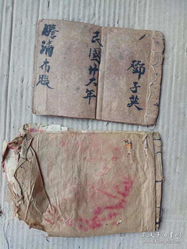 布帐手抄本(民国二十六年)2本合售