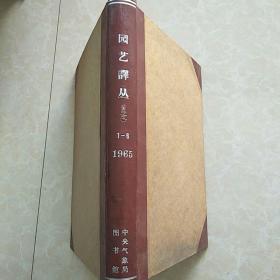 园艺译丛【1965年1-6期】