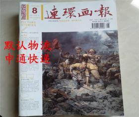 连环画报2011年第8期