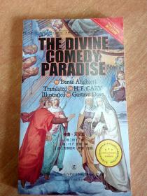 THE DIVINE COMDEY PARADISE by Dante Alighieri 神曲.天堂篇(英文版)