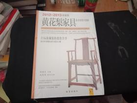 (2012-2013最新版)黄花梨家具拍卖投资大指南(古玩收藏鉴拍投资全书)