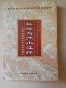 环境与技术选择:清代中国西部地区农业技术地理研究