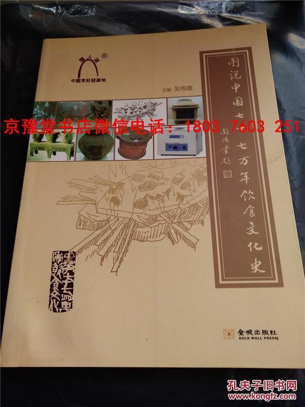 图说中国七十七万年饮食文化史  作者签名本 包真