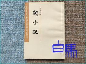 闽小记  瓜蒂庵藏明清掌故丛刊 1985年初版