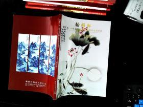 翰雅轩二零一四年春季(深圳)中国艺术品拍卖会 珠山八友 陶瓷系列 1