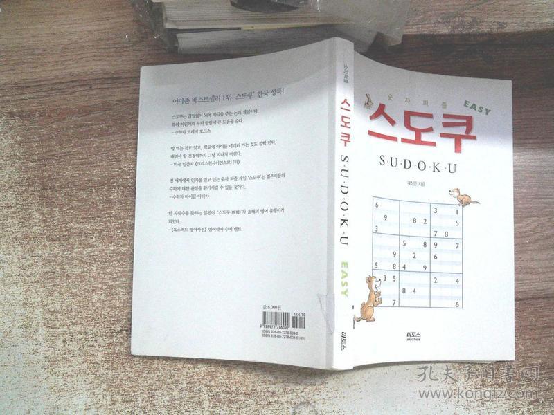 韩文书一本(有笔记);