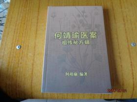 何靖瑜医案  祖传秘方辑