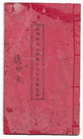 民国廿十五年-----(广东教育文献资料)----《小学学校征信录》一册全。品如图。