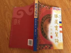 藏秘经典译丛之一:胜道宝鬘论(又名大乘道次第)