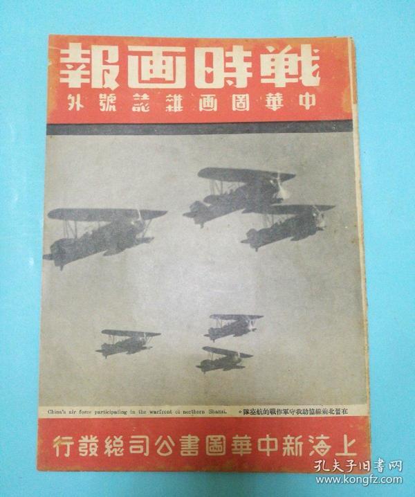 1937年上海出版《战时画报》第9期