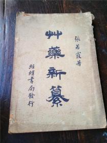 民国二十四年版《草药新纂》张若霞著