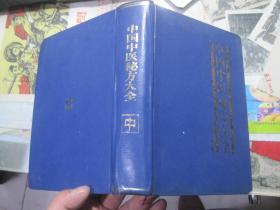 中国中医秘方大全《中册,精装》