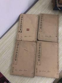 小学笔算新教科书第一、二、三、四册(文明书局编辑)
