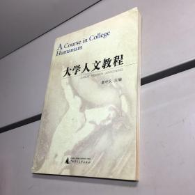大学人文教程 【 9品 +++ 正版现货 自然旧 实图拍摄 看图下单】