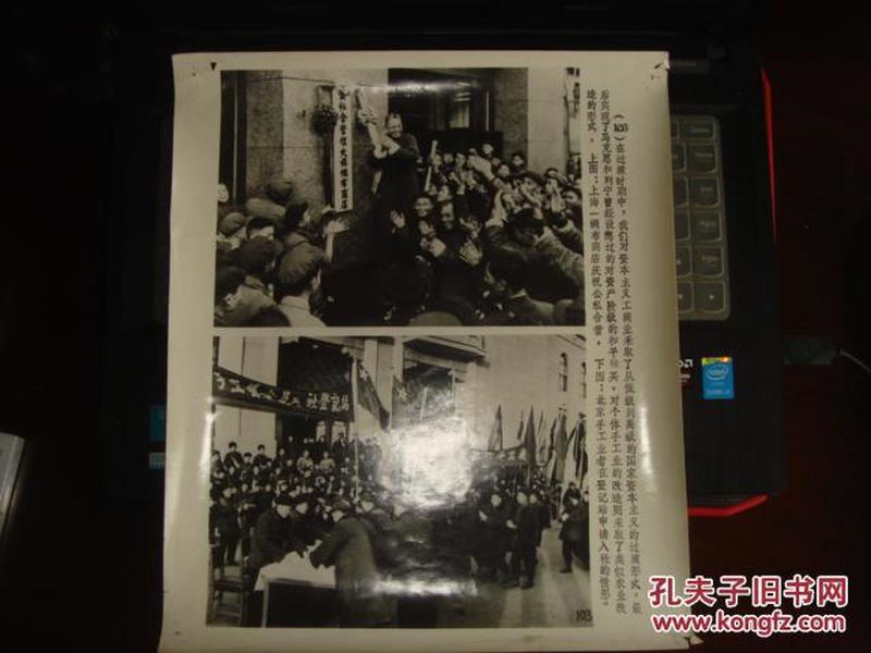 中国近代现代史照片(103 工商业公私合营)
